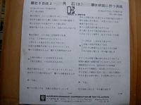 Kadoishi2