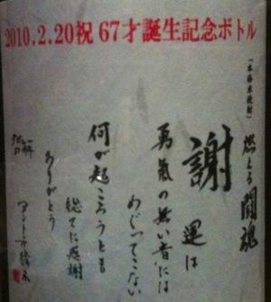 20100224_62817