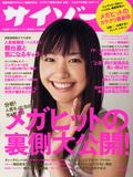 i-cover0603_02
