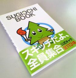 Sugicchibook