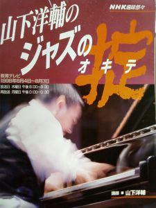 Jazz45