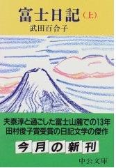 Fujinikki