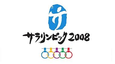 サラリンピック2008