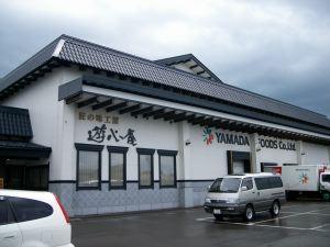 Yuushinan1