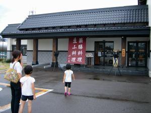Yuushinan2