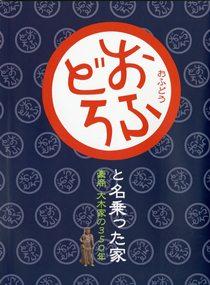 Ofudozuroku
