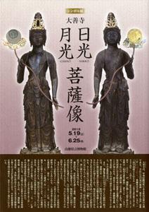 Daizenji_leaflet_02