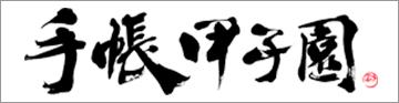Koushien_img_logo