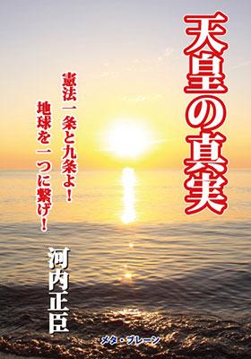 Tennounosinjitu_muryou