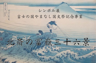 Hokusai_title