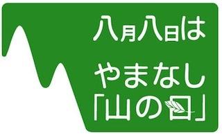 Yamanohi_logo