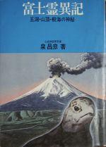 Fujiryouiki
