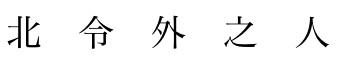 Kanji56