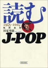 Yomujpop