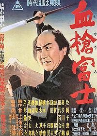 Th_200pxchiyari_fuji_poster